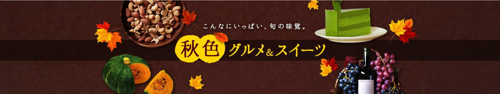 秋色グルメ&スイーツ