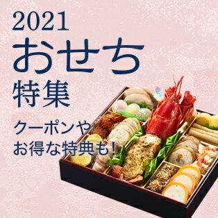 2021年のおせち特集