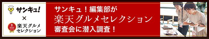 サンキュ!編集部が楽天グルメセレクション審査会に潜入調査!