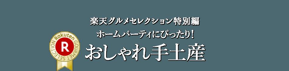 楽天グルメセレクション特別編 ホームパーティにぴったり! おしゃれ手土産
