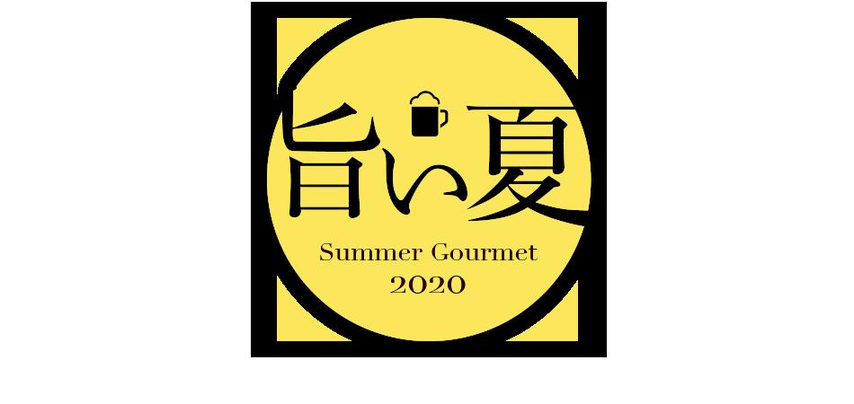 旨い夏特集2020