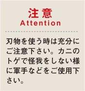 注意 刃物を使う時は充分にご注意下さい。カニのトゲで怪我をしない様に軍手などをご使用下さい。