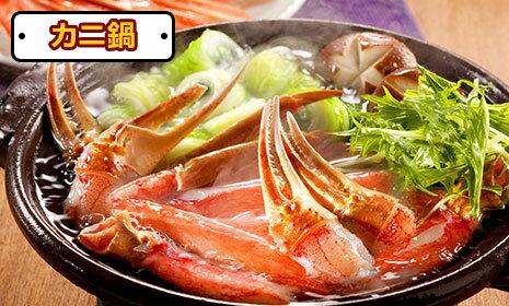 海鮮鍋(カニ)