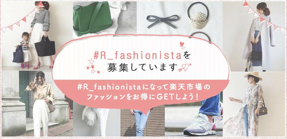 #R_fashionistaを募集しています