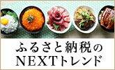楽天お買い物研究所 ふるさと納税特集!(バックナンバー)