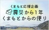 お客様の応援に元気付けられた、熊本のショップ店長さんたちの声をご紹介します。