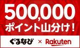「ぐるなび」「楽天」ID連携記念【50万ポイント】山分けプレゼント