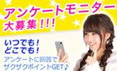 楽天インサイトアンケートモニター募集中!