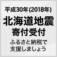 2018年 北海道地震 寄付受付