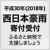 2018年 西日本豪雨 寄付受付