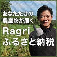楽天ふるさと納税の返礼品にRagriが登場!