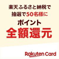[楽天カード]楽天ふるさと納税ポイントキャンペーン