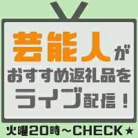 Rakuten Shopping Live TV