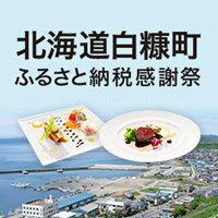 佐賀県小城市ふるさと納税感謝祭