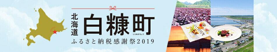 北海道白糠町ふるさと納税感謝祭