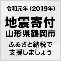 2019年 山形県鶴岡市地震 寄付受付