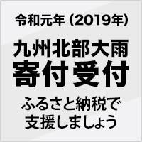 九州北部大雨寄付受付