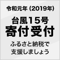 台風15号 寄付受付