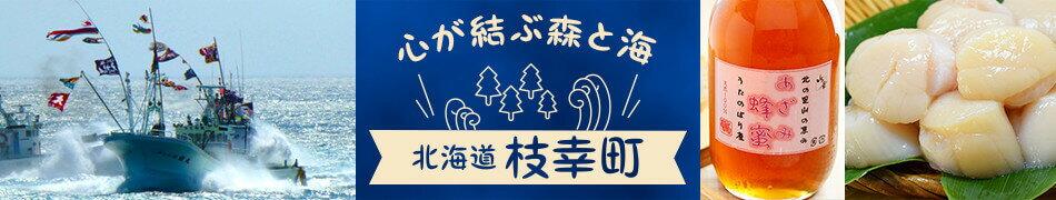 北海道枝幸町