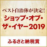 ショップ・オブ・ザ・イヤー2019 ふるさと納税賞