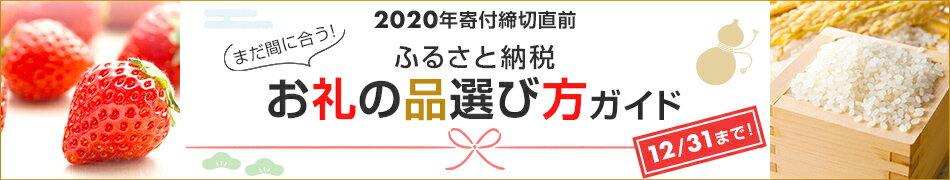 2020年寄付締切直前お礼の品選び方ガイド