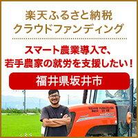 クラウドファンディング[福井県坂井市]