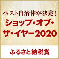 ショップ・オブ・ザ・イヤー2020 ふるさと納税賞