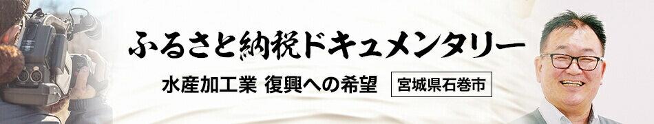 ふるさと納税ドキュメンタリー(宮城県石巻市)