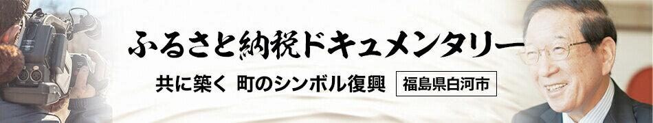 ふるさと納税ドキュメンタリー(福島県白河市)
