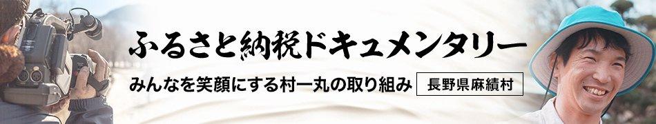 ふるさと納税ドキュメンタリー(長野県麻績村)