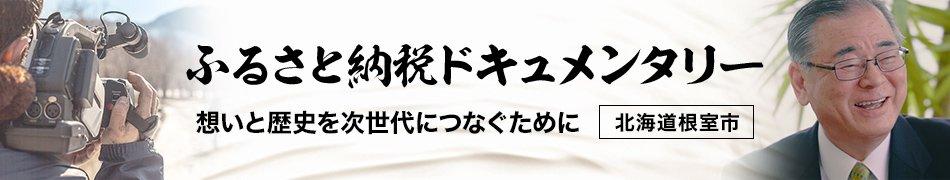 ふるさと納税ドキュメンタリー(北海道根室市)