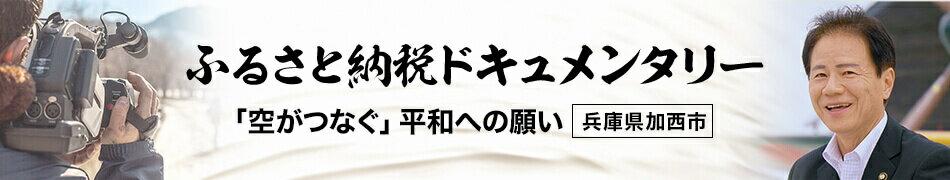 ふるさと納税ドキュメンタリー(兵庫県加西市)