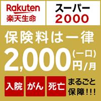 [楽天生命]保険料は一律2,000円!スーパー2000