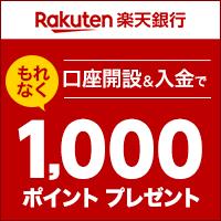[楽天銀行]楽天銀行の口座開設と入金で1,000ポイントプログラム