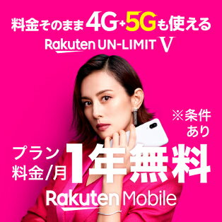 Rakuten Mobile 料金そのまま4G+5Gも使える Rakuten UN-LIMIT V プラン料金/月 1年無料※条件あり