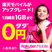 楽天モバイルがアップグレード! 1回線目1GBまで0円/月 ※条件あり