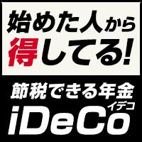 [楽天証券]節約できる年金 iDeCo
