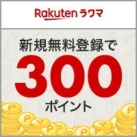 [ラクマ]新規登録でもれなく300ポイントプレゼント!