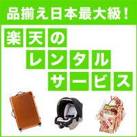 品揃え日本最大級!楽天のレンタル