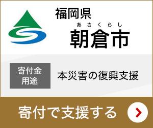 福岡県朝倉市
