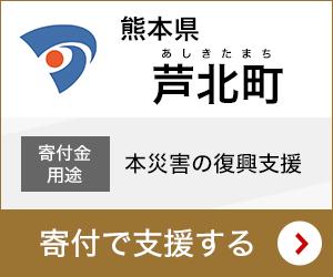 熊本県芦北町