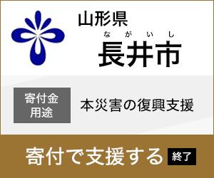 山形県長井市