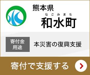 熊本県和水町