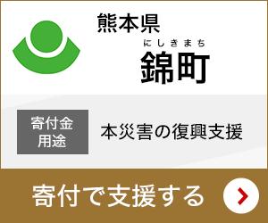 熊本県錦町