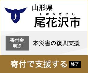山形県尾花沢市