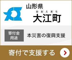 山形県大江町