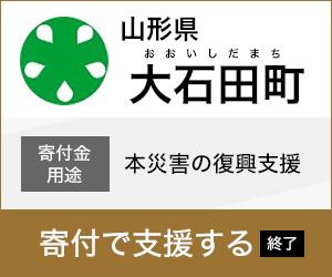 山形県大石田町