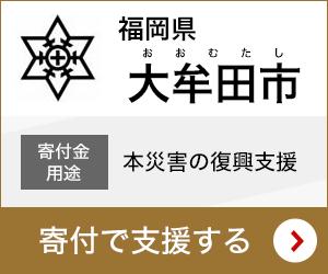 福岡県大牟田市