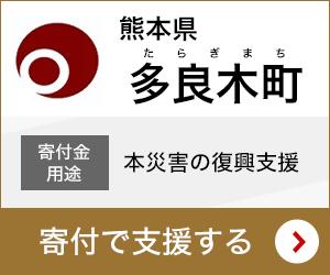 熊本県多良木町