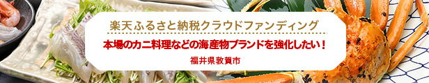 本場のカニ料理などの海産物ブランドを強化したい! [福井県敦賀市]